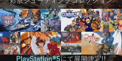 Psikyo Shooting Collection – gyűjtemény PS5-re, a lövöldék PS4-re is ellátogatnak